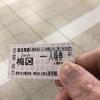 阪急梅田駅の乗車券や入場券の文字は…