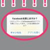 さいきんFBで散見される、ユーザーをミスリードしようとする「広告」を対処しましょう。