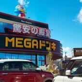 MEGAドンキホーテ伊東店が遊ぶ事と食べる事しか考えられない品揃えになってて楽しい。