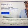 グーグルアドセンス(Google AdSense) 審査 合格方法