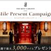 リッツ・カールトン大阪でJALマイルプレゼントキャンペーン(2017年12月31日まで)