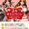【公認ネットカフェ】2月キャンペーン