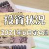 【投資状況】2021年6月 第4週