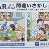 日経新聞2021年6月20日 AR 脳活 超ムズ間違いさがし「父の日」篇 絵のタッチが少し違う?難易度は変わったのか?