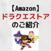 【Amazon】ドラクエストアのご紹介