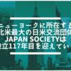 ニューヨークに所在する北米最大の日米交流団体・Japan Societyは設立117年目