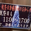 JR線新橋駅より徒歩5秒!夜23時まで受付・夜間診療OKのむちうち交通事故・労災治療の整骨院
