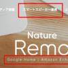 Google Homeでテレビやエアコンを操作できるようにしてみた - Nature Remo