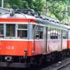 箱根登山鉄道「リフレッシュ工事」12月中旬 3日間、運休!