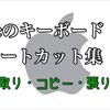Macのキーボードショートカット集 ① 『切り取り・コピー・貼り付け』Mac keyboard shortcut