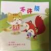 我が子が中国のこども園で学んでいること。~絵本から今どきの教育事情を知る~