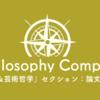 Philosophy Compass「美学&芸術哲学」セクション:論文リスト