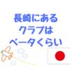 長崎で唯一のクラブはベータくらいで、本当に遊ぶところがない・・・。