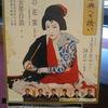 市川海老蔵 「古典への誘い」 神奈川県民ホール(写真)