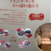 カップヌードルミュージアム大阪、池田(旧名インスタントラーメン発明記念館)