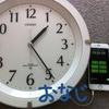 電波時計が受信しない家で日本標準時に合わせる方法