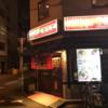 モクシー大阪本町に一番近い焼肉屋「珍三カルビ」