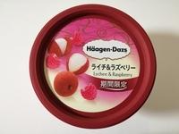ハーゲンダッツ「ライチ&ラズベリー」が美味し過ぎる!これほど無我夢中で食べたアイスは珍しい。