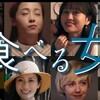 映画『食べる女』55点/TVドラマ感覚で軸を増やしすぎてる/ネタバレ感想と評価