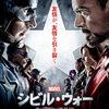 【映画】シビル・ウォー/キャプテン・アメリカ