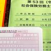社労士試験☆願書申請の注意点
