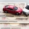 生まれて初めての衝突事故!損害保険会社はやはり必要。