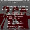 iPod touchで歌詞の表示
