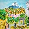 2度目の東海道6日目の3(吉原宿)