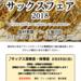 サックスの選び方【2月24日、25日フェア開催!】