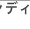 2020年京都記念反省会