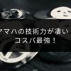5万円台!ヤマハのエレアコがすごい!