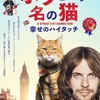 「ボブと言う名の猫」という映画で、猫が飼いたくなる☆