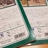【コロナ休校】絵日記、二冊目に突入してしまった