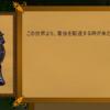 Deity Empires プレイ日記 その11