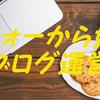 アラフォーから始めるブログ運営~その5~