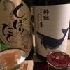 【帰って来たティガーVSモンストロ】安芸虎、純米吟醸しぼりたて無濾過生酒&酔鯨、特別純米しぼりたて生酒の味。