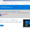 Windows 10 October 2018 Update(1809)に今すぐアップデートする方法