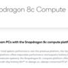 Qualcomm ノートPC向けSoC Snapdragon 8c/7cを発表!