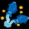 魚座(うおざ)の性格と運勢