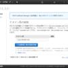 S3でhttpsをホスティングするためにCloudFront+ACMを利用する