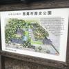 【西尾】西尾市歴史公園