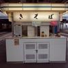 天ぷらうどん。JR小山駅「きそば」