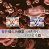【HIF-PH阻害薬】バフセオ錠【バダデュスタット】