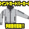 【パズデザイン】裏起毛タイプのスウェットパーカー「ウインドガードパーカー2 杢グレーブラック」通販予約受付開始!