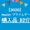【2020】Amazonプライムデー|買ったもの紹介(ガジェットから日用品まで)