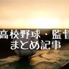 【高校野球】監督まとめ記事。鍛冶舎・西谷・岩井・前田・ラミレス!?監督さんの話題。