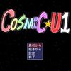 「COSMIC☆U1」の感想