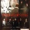 170721 OTHER DESERT CITYS @東京芸術劇場 シアターウエスト