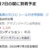 「鬼滅の刃(21) シール付き特装版」って何!?