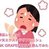 【新商品レビュー】 三ツ矢エクストラリフレッシュ PINK GRAPEFRUITを飲んでみた!!